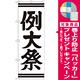 神社・仏閣のぼり旗 例大祭 幅:60cm (GNB-1856) [プレゼント付]