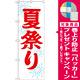 神社・仏閣のぼり旗 夏祭り 幅:60cm (GNB-1858) [プレゼント付]