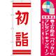 神社・仏閣のぼり旗 初詣 幅:60cm (GNB-1862) [プレゼント付]