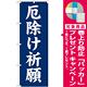 神社・仏閣のぼり旗 厄除け祈願 幅:60cm (GNB-1876) [プレゼント付]