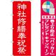 神社・仏閣のぼり旗 神社修繕祝祭 幅:60cm (GNB-1882) [プレゼント付]