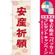 神社・仏閣のぼり旗 安産祈願 45cm幅 幅:60cm (GNB-1888) [プレゼント付]
