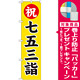 神社・仏閣のぼり旗 七五三詣 幅:45cm (GNB-1891) [プレゼント付]