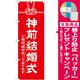 神社・仏閣のぼり旗 神前結婚式 幅:60cm (GNB-1896) [プレゼント付]
