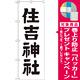 神社・仏閣のぼり旗 住吉神社 幅:60cm (GNB-1902) [プレゼント付]