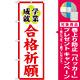 神社・仏閣のぼり旗 合格祈願 幅:60cm (GNB-1906) [プレゼント付]