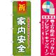 神社・仏閣のぼり旗 家内安全 幅:60cm (GNB-1912) [プレゼント付]