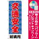 神社・仏閣のぼり旗 交通安全 幅:60cm (GNB-1916) [プレゼント付]