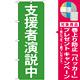 選挙のぼり旗 支援者演説中 (GNB-1930) [プレゼント付]