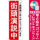 選挙のぼり旗 街頭演説中 (GNB-1931) [プレゼント付]