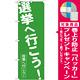 選挙のぼり旗 選挙へ行こう! (GNB-1937) [プレゼント付]