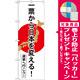 選挙のぼり旗 一票から日本を変える (GNB-1939) [プレゼント付]