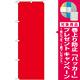 カラー無地のぼり旗 色:赤 (GNB-1954) [プレゼント付]