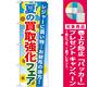 のぼり旗 買取強化フェア 内容:夏 (GNB-1965) [プレゼント付]