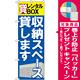 のぼり旗 貸レンタルBOX 収納スペース貸 (GNB-1984) [プレゼント付]