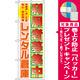 のぼり旗 利用者募集中 レンタル倉庫 (GNB-1986) [プレゼント付]