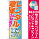 のぼり旗 レンタル倉庫 24時間OK 安心 (GNB-1987) [プレゼント付]