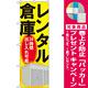 のぼり旗 レンタル倉庫 24時間出し入 (GNB-1988) [プレゼント付]