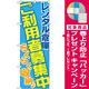 のぼり旗 レンタル倉庫 ご利用者募集 (GNB-1990) [プレゼント付]