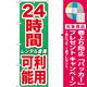 のぼり旗 24時間利用可能 レンタル倉 (GNB-1994) [プレゼント付]