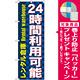 のぼり旗 24時間利用可能 レンタル (GNB-1999) [プレゼント付]