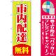 のぼり旗 市内配達 無料 (GNB-2014) [プレゼント付]