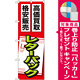 金券ショップ向けのぼり旗 内容:レターパック (GNB-2050) [プレゼント付]