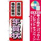 金券ショップ向けのぼり旗 内容:年賀状 (GNB-2051) [プレゼント付]