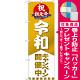 のぼり旗 令和 キャンペーン実施中(GNB-3458) [プレゼント付]