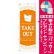 のぼり旗 TAKEOUT (GNB-3482) [プレゼント付]