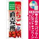 のぼり旗 いちご直売所 7893 [プレゼント付]