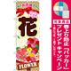 のぼり旗 花 (GNB-1001) [プレゼント付]
