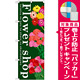のぼり旗 表示:Flower shop (GNB-1002) [プレゼント付]