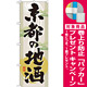 のぼり旗 表記:京都の地酒 (GNB-1006) [プレゼント付]