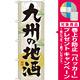 のぼり旗 表記:九州の地酒 (GNB-1008) [プレゼント付]