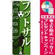 のぼり旗 フットサル futsal サッカーイラスト (GNB-1031) [プレゼント付]