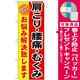 のぼり旗 肩こり・腰痛・むくみ (GNB-1034) [プレゼント付]