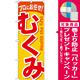 のぼり旗 むくみ (GNB-1042) [プレゼント付]
