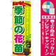 のぼり旗 表示:季節の花苗 (GNB-1080) [プレゼント付]