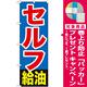 のぼり旗 セルフ給油 (GNB-1096) [プレゼント付]