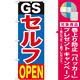 のぼり旗 GSセルフOPEN (GNB-1097) [プレゼント付]