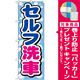 のぼり旗 セルフ洗車 泡デザイン (GNB-1098) [プレゼント付]