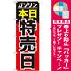 のぼり旗 ガソリン本日特売日 (GNB-1099) [プレゼント付]