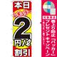 のぼり旗 本日レギュラー2円/L割引 (GNB-1104) [プレゼント付]