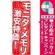 のぼり旗 モニタ・メモリ激安特価 (GNB-112) [プレゼント付]