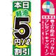 のぼり旗 本日軽油5円/L割引 (GNB-1123) [プレゼント付]