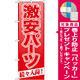 のぼり旗 激安パーツ (GNB-114) [プレゼント付]
