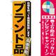 のぼり旗 ブランド品 (GNB-1158) [プレゼント付]