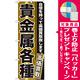 のぼり旗 貴金属各種 (GNB-1159) [プレゼント付]