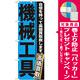 のぼり旗 機械工具 (GNB-1166) [プレゼント付]